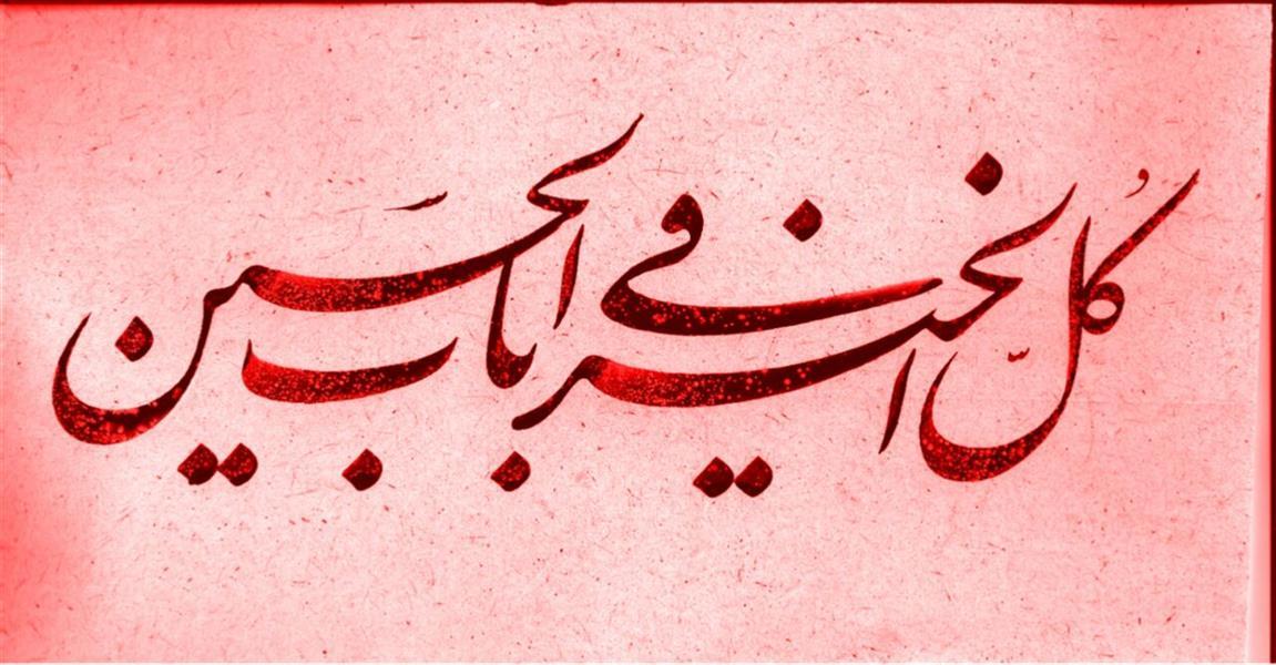 هنر خوشنویسی محفل خوشنویسی سید نصراله شاهرخی کل الخیر فی باب الحسین قلم یکسانت