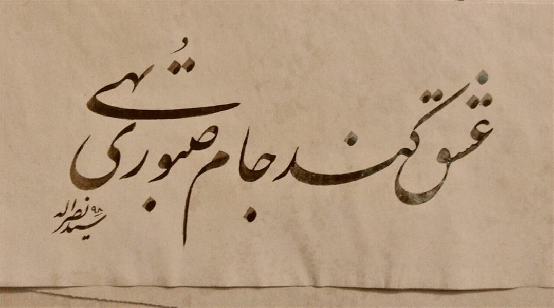 هنر خوشنویسی محفل خوشنویسی سید نصراله شاهرخی عشق کند جام صبوری تهی قلم مشقی کاغذ رنگ شده