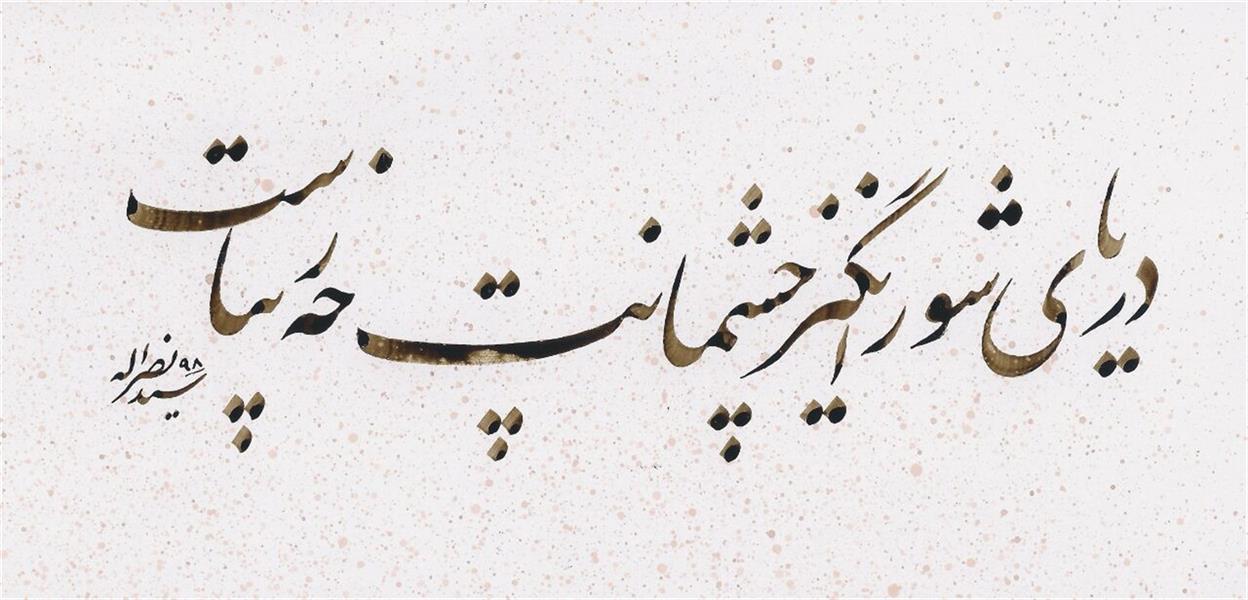 هنر خوشنویسی محفل خوشنویسی سید نصراله شاهرخی دریای شورانگیز چشمانت چه زیباست #خوشنویسی #سطر