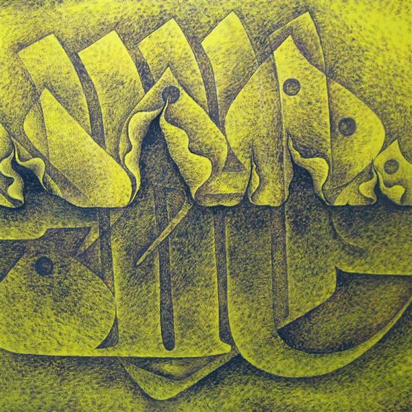 هنر خوشنویسی محفل خوشنویسی محسن زیبایی # ابعاد 110*90 #اکرولیک روی چوب #فروخته_شد