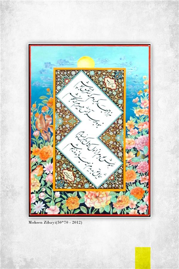 هنر خوشنویسی محفل خوشنویسی محسن زیبایی این اثر در اندازه a3 با متریال گواش و آبرنگ