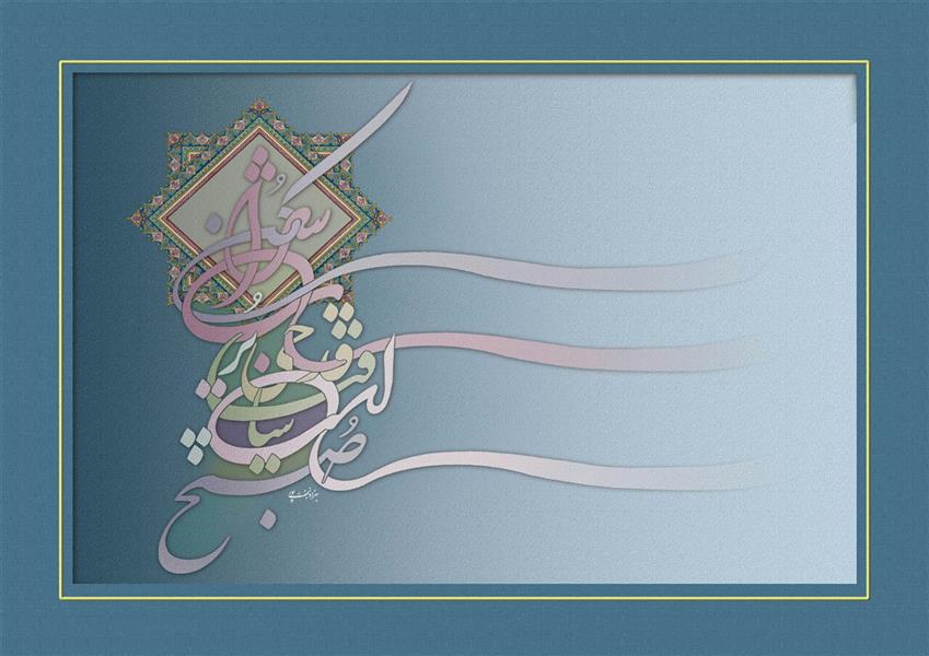 هنر خوشنویسی محفل خوشنویسی بهزاد نجف پور صبح است ساقیا قدحی پر شراب کن
