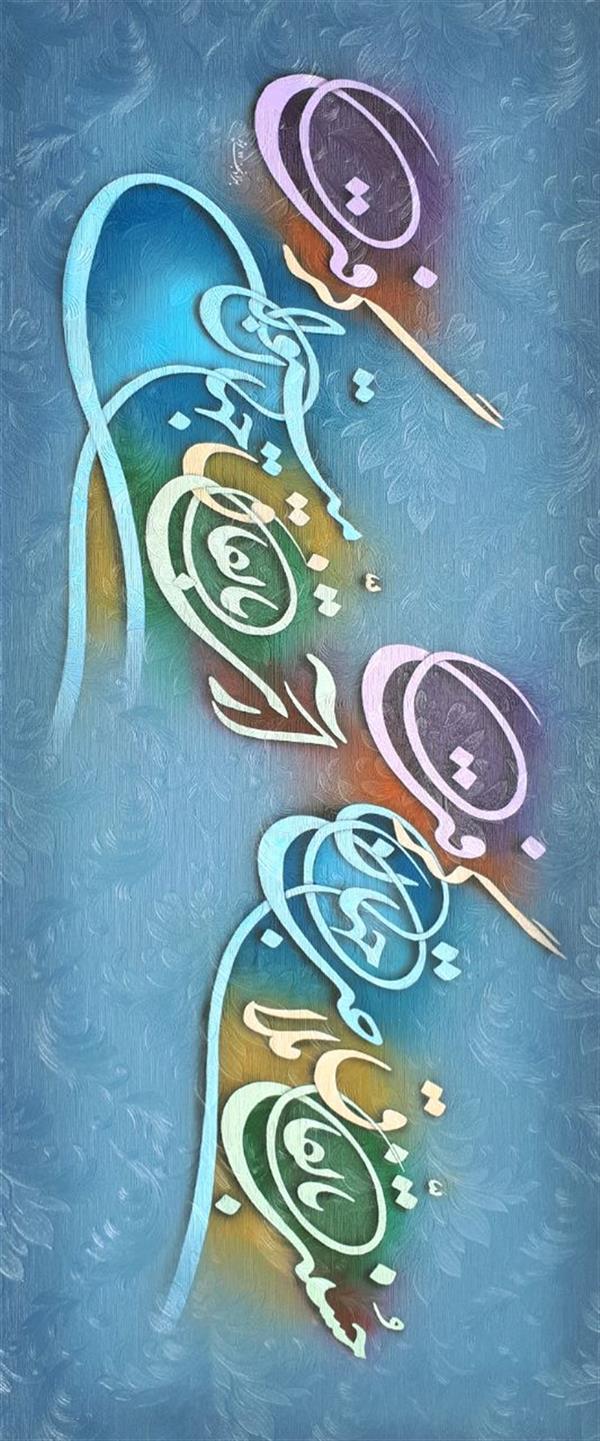 هنر خوشنویسی محفل خوشنویسی بهزاد نجف پور حسنت باتفاق ملاحت جهان گرفت آری باتفاق جهان میتوان گرفت  ۱۲۰ در۵۰ سانت #آکریلیک  #کاغذدیواری