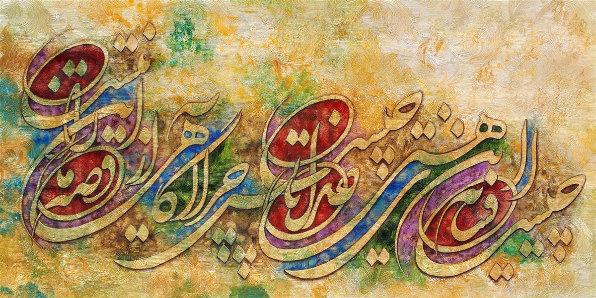 هنر خوشنویسی محفل خوشنویسی بهزاد نجف پور چیست این افسانه ی هستی خدایا چیست ... #بهزاد_نجفپور #نقاشیخط #آبرنگ #کاغذ_دیواری