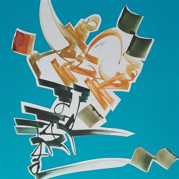 هنر خوشنویسی محفل خوشنویسی یدالله پاکسرشت بسم الله الرحمن الرحیم #اکرولیک روی گلاسه وکلاژ#70*50