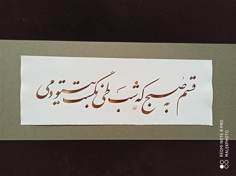 هنر خوشنویسی محفل خوشنویسی محمد ملک مرکب طاهر روی مقوا ۱۳۹۹ محمد ملک