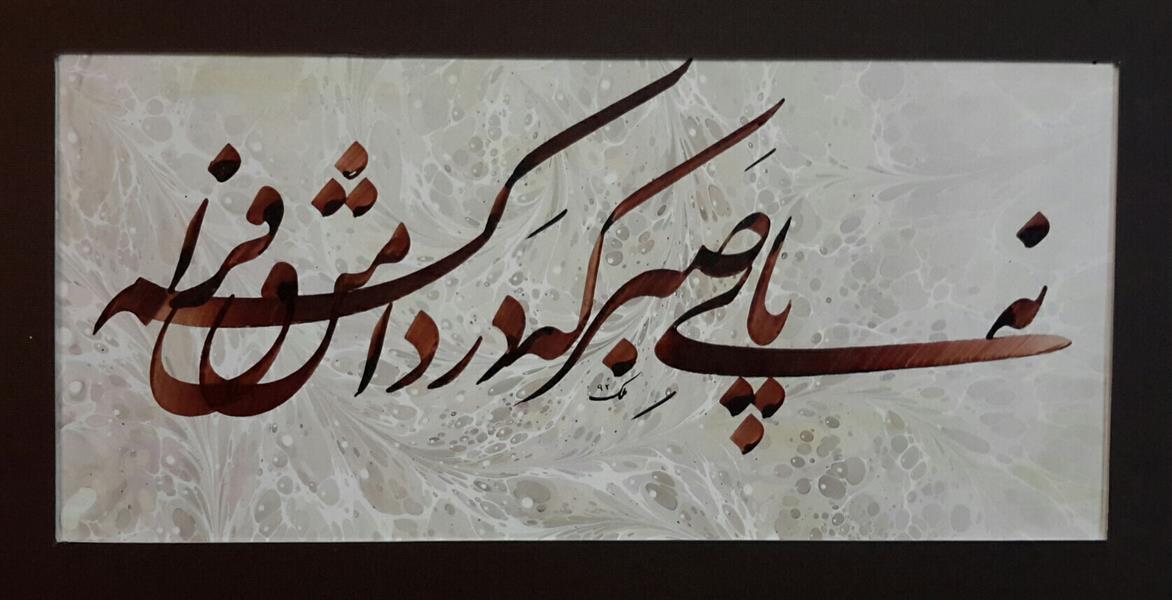 هنر خوشنویسی محفل خوشنویسی محمد ملک اندازه اثر 35در50