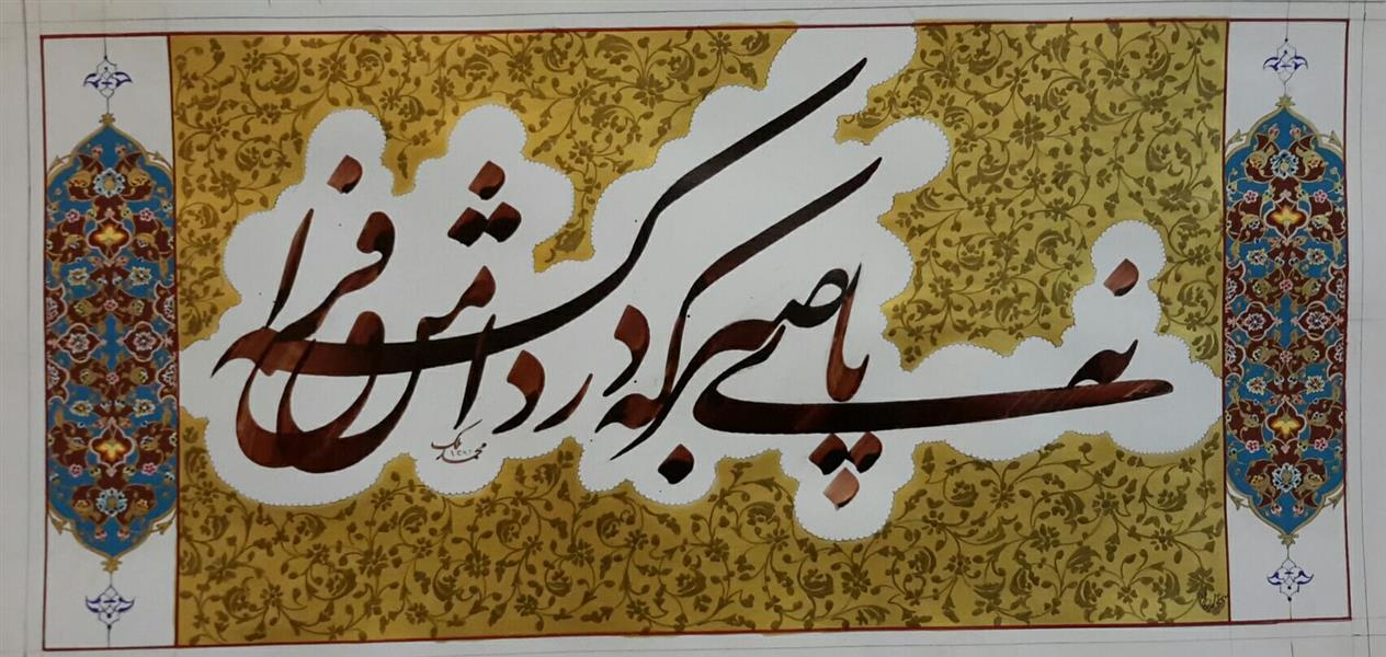 هنر خوشنویسی محفل خوشنویسی محمد ملک شعر از حضرت سعدی اندازه 35 در 50