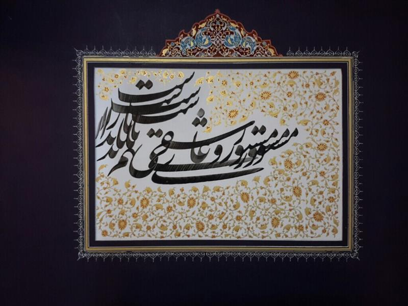 هنر خوشنویسی محفل خوشنویسی محمد ملک اندازه 35در50 شعر از حضرت سعدی