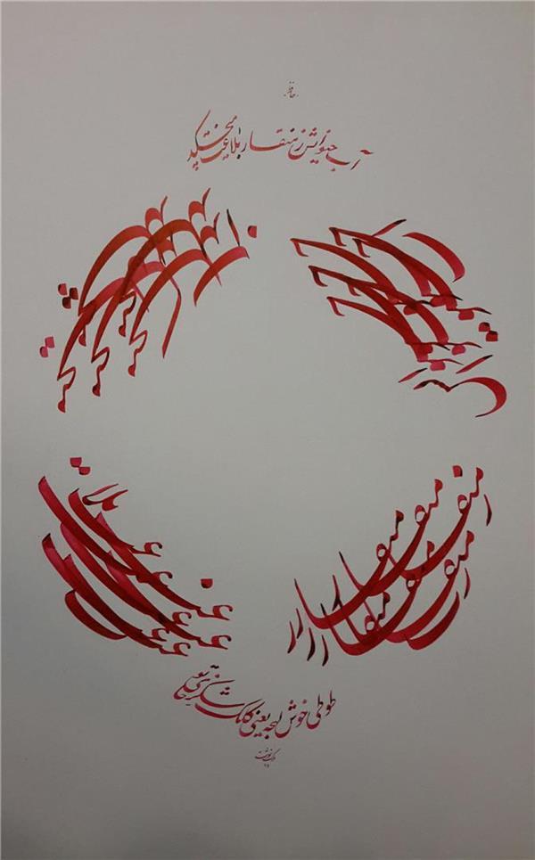 هنر خوشنویسی محفل خوشنویسی محمد ملک قطعه سیاه مشق اندازه 50در70 از حضرت حافظ