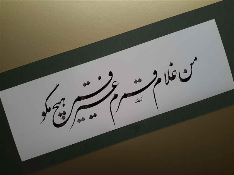 هنر خوشنویسی محفل خوشنویسی محمد ملک ابعاد ۴۰ در ۸۰ متریال مرکب روی مقوا