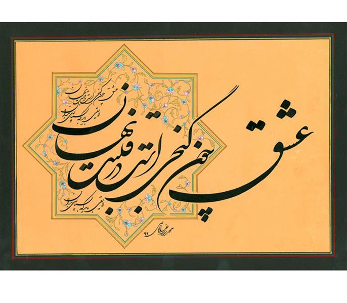 هنر خوشنویسی محفل خوشنویسی محمدرضا خدایاری عشق چون گنجیست در قلبت نهان....لایقی باید که بسپاری بدان