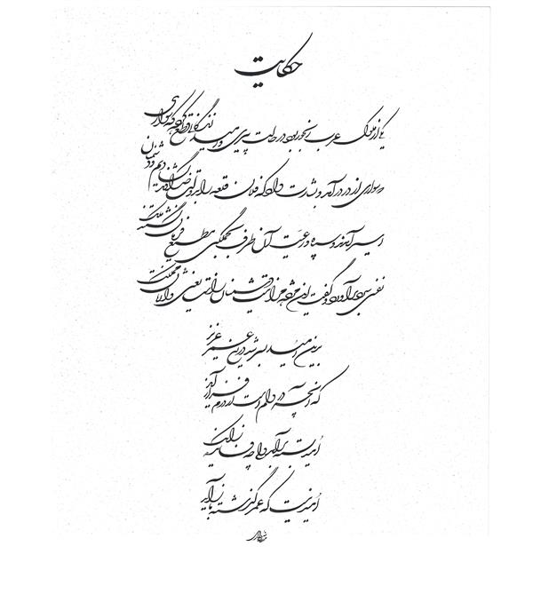 هنر خوشنویسی محفل خوشنویسی محمدرضا خدایاری