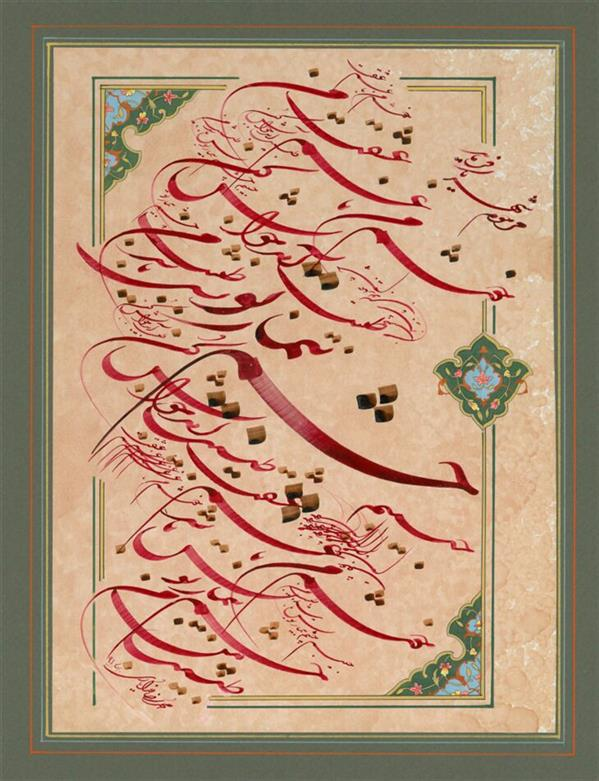 هنر خوشنویسی محفل خوشنویسی محمدرضا خدایاری خوشم من باغم عشقت ....