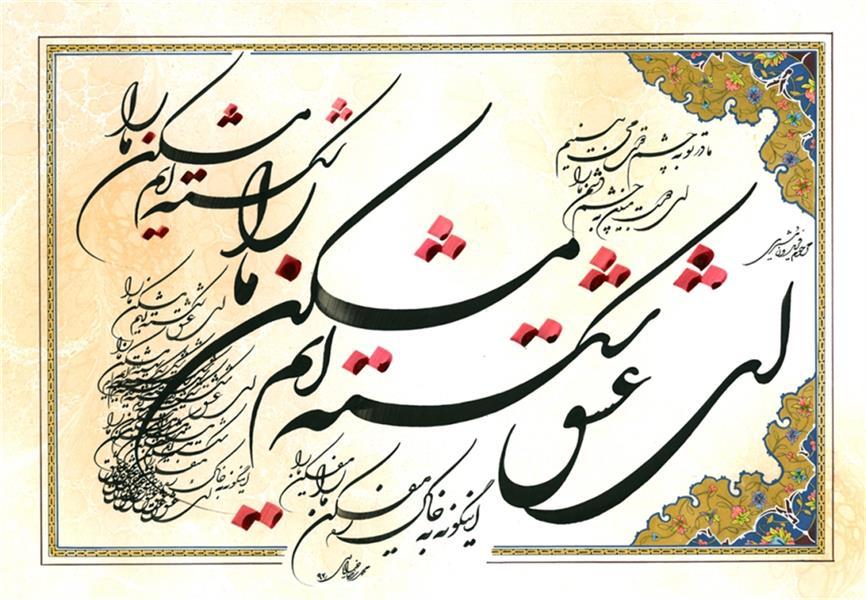 هنر خوشنویسی محفل خوشنویسی محمدرضا خدایاری ای عشق شکسته ایم مشکن مارا.....