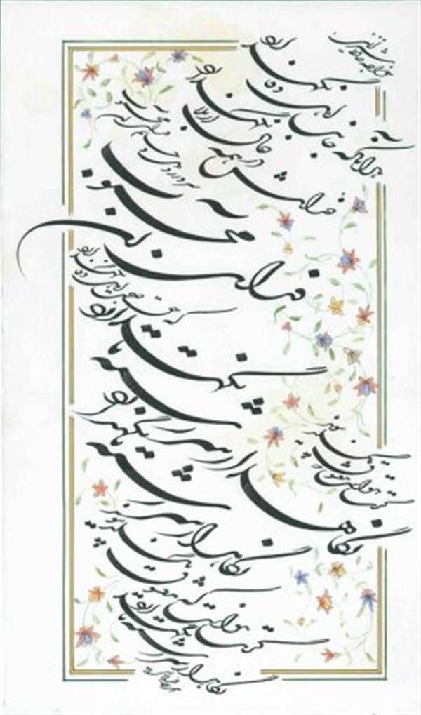 هنر خوشنویسی محفل خوشنویسی محمدرضا خدایاری گرت هواست گه معشوق نگسلد پیمان....نگاهدارسررشته تا نگهدارد