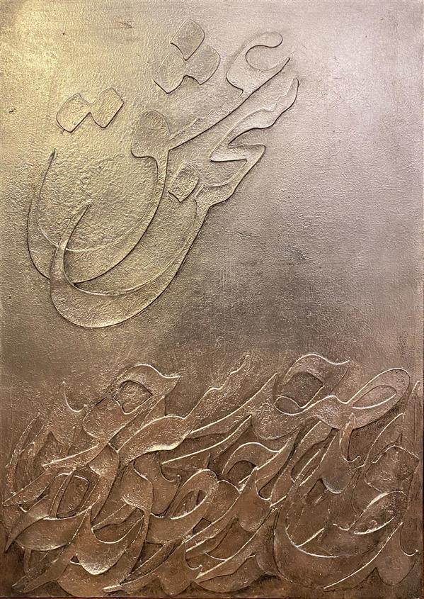 هنر خوشنویسی محفل خوشنویسی مژده ترابی نقاشیخط برجسته کار با ورق نقره ابعاد ۷۰*۵۰