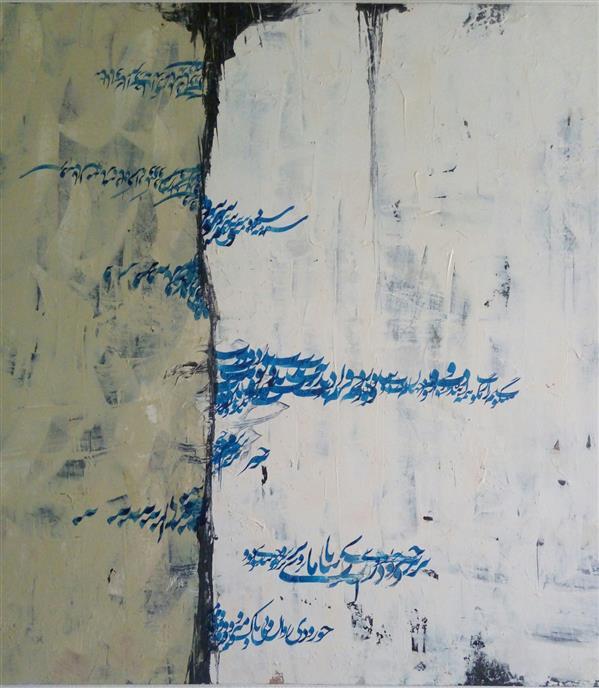 هنر خوشنویسی محفل خوشنویسی سهیل اسکندری رود#جریان#انسان#فلسفه