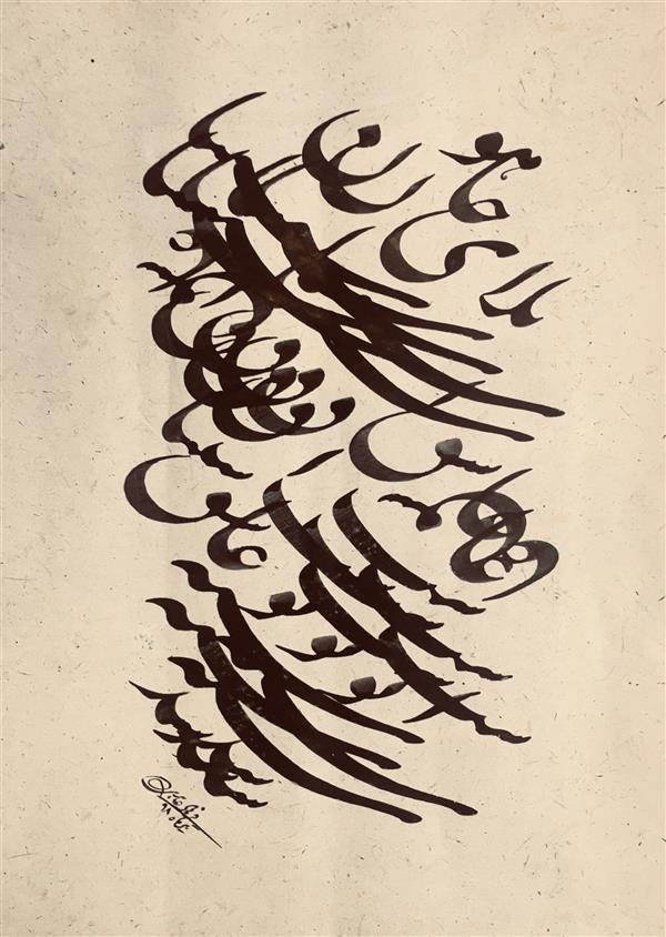 هنر خوشنویسی محفل خوشنویسی فرهاد عابدی #سیاه-مشق متن: بلای جان عاشق اشتیاق است