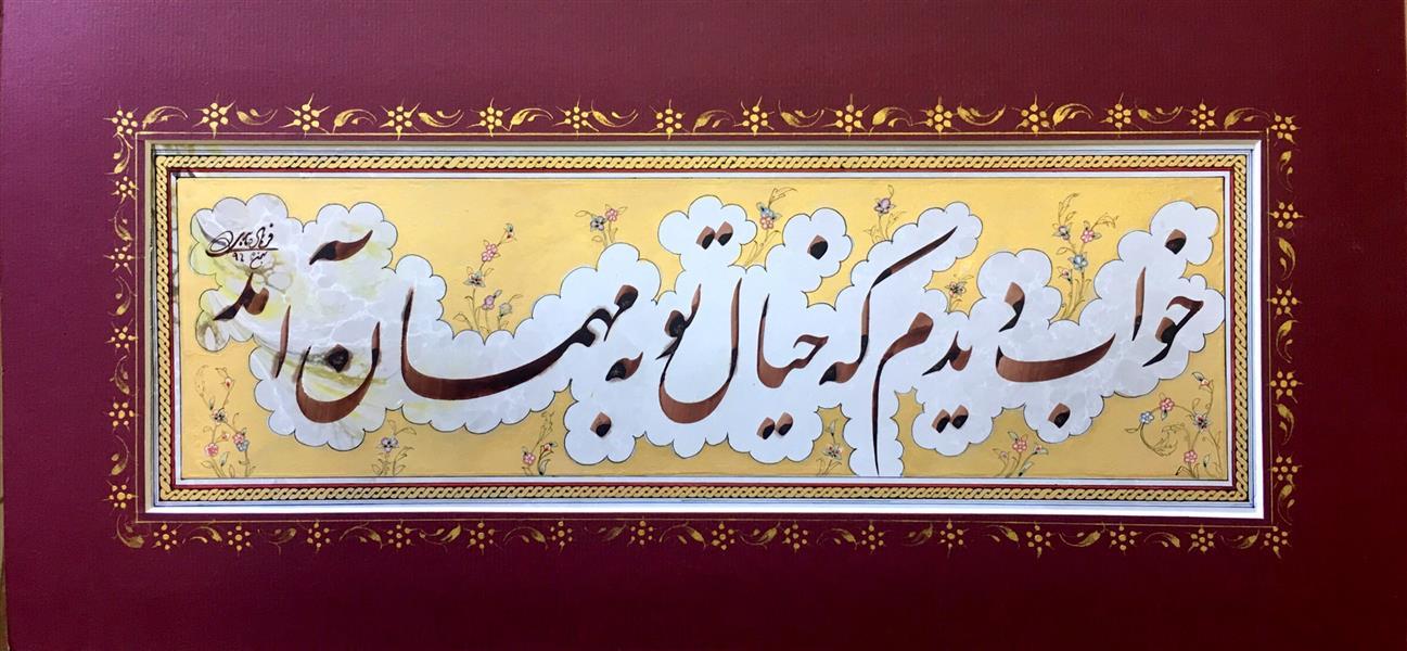 هنر خوشنویسی محفل خوشنویسی فرهاد عابدی #شهریار #نستعلیق