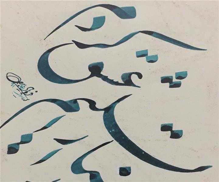 هنر خوشنویسی محفل خوشنویسی فرهاد عابدی #نستعلیق #قطعه من اختیار خود را تسلیم عشق کردم