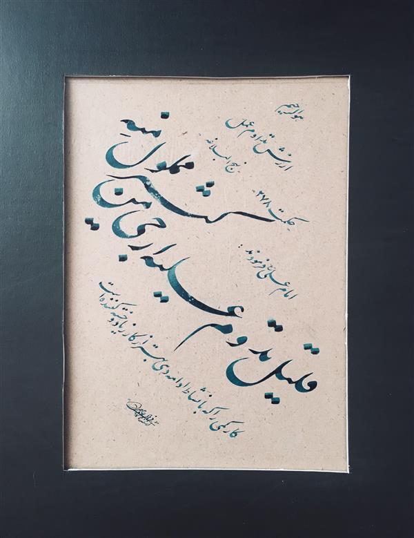 هنر خوشنویسی محفل خوشنویسی فرهاد عابدی #نستعلیق #قطعه #نهج_البلاغه #امام_علی
