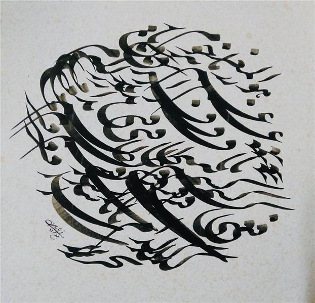 هنر خوشنویسی محفل خوشنویسی فرهاد عابدی
