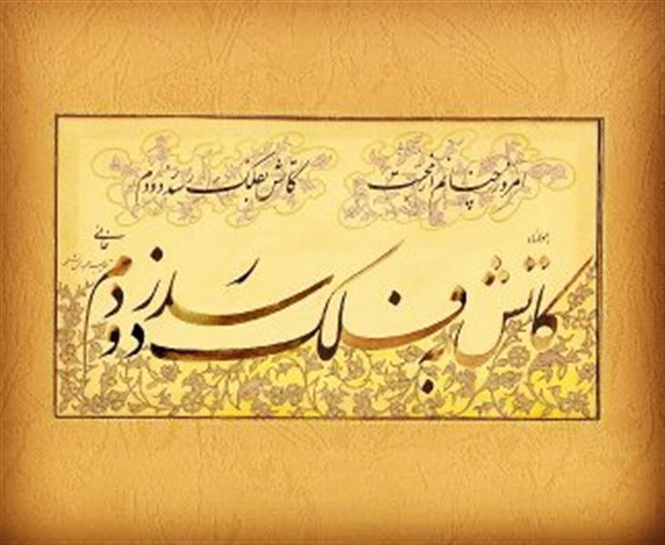 هنر خوشنویسی محفل خوشنویسی مهدی خانی  امروز چنانم از محبت کاتش به فلک رسد ز دودم