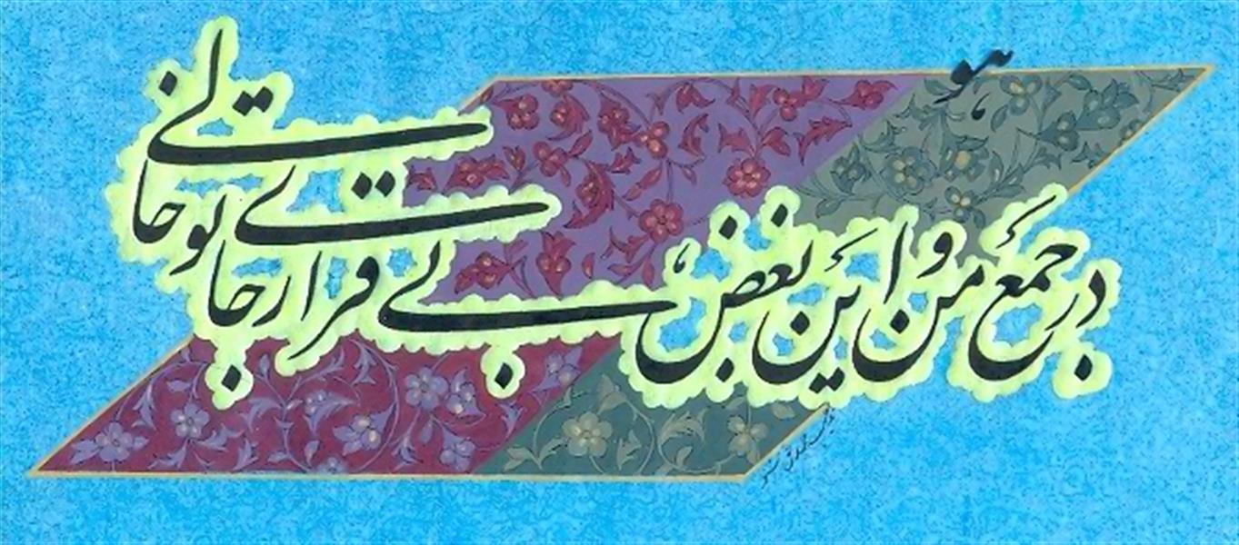 هنر خوشنویسی محفل خوشنویسی مهدی خانی  در جمع من و این بغض بی قرار جای تو خالی