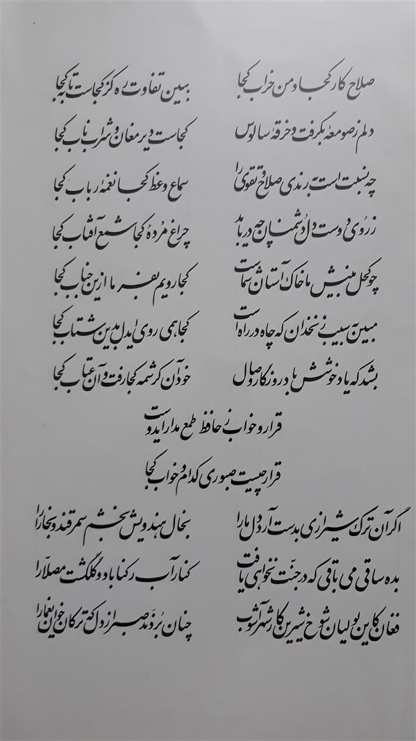 هنر خوشنویسی محفل خوشنویسی اسماعیل مقدسی دیوان حافط بصورت دست نویس