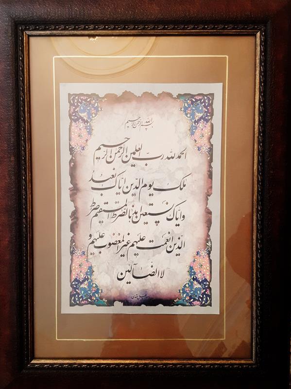 """هنر خوشنویسی محفل خوشنویسی اسماعیل مقدسی """"سوره حمد"""" نوع خط: نستعلیق نوع مرکب: مرکب مشکی نوع کاغذ: تذهیب سال: 1385"""