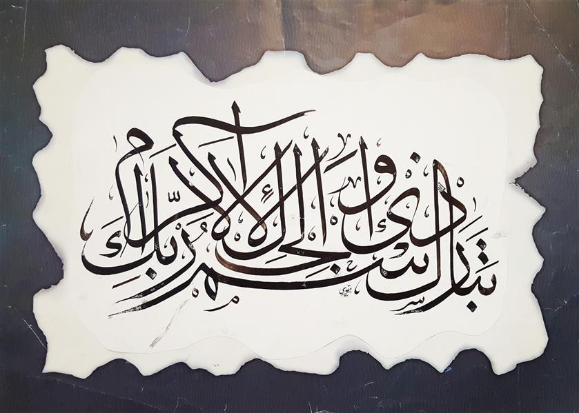 """هنر خوشنویسی محفل خوشنویسی اسماعیل مقدسی """"تبارک الذی ..."""" نوع خط: ثلث نوع مرکب: مرکب مشکی نوع کاغذ: تذهیب آماده سال: 1381 #ثلث #تذهیب"""