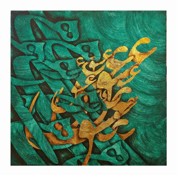 هنر خوشنویسی محفل خوشنویسی دو نور نام اثر: عشق و دریا تکنیک:#اکریلیک و #ورق_طلا روی بوم _  زمینه نقش برجسته_ ابعاد: 80×80