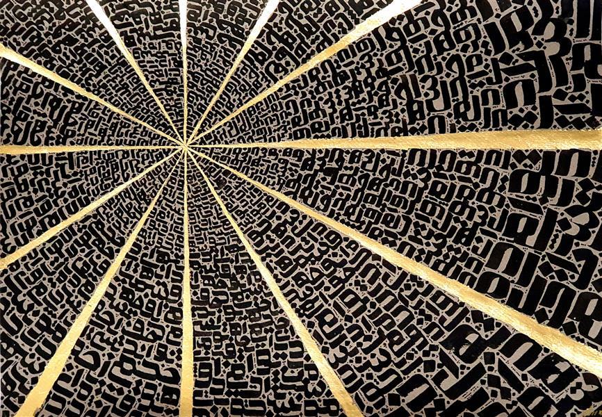 هنر خوشنویسی محفل خوشنویسی مهسا اسلامی ای درد توام درمان در بستر ناکامی  وی یاد توام مونس در گوشه تنهایی در دایره قسمت ما نقطه تسلیمیم لطف آنچه تو اندیشی حکم آنچه تو فرمایی اکریلیک و ورق طلا روی مقوا سایز A3