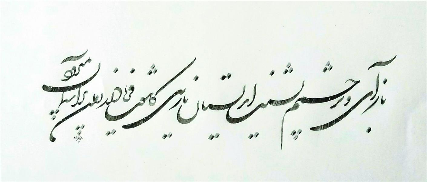 هنر خوشنویسی محفل خوشنویسی علی عابدینی شکسته نستعلیق قلم مشقی شیوه قدما