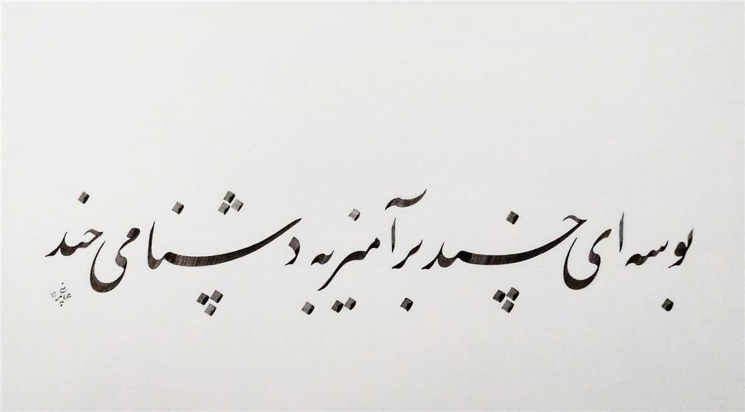هنر خوشنویسی محفل خوشنویسی علی عابدینی کاغذ گلاسه  قلم مشقی سال خلق اثر :1399 خوشنویس: علی عابدینی