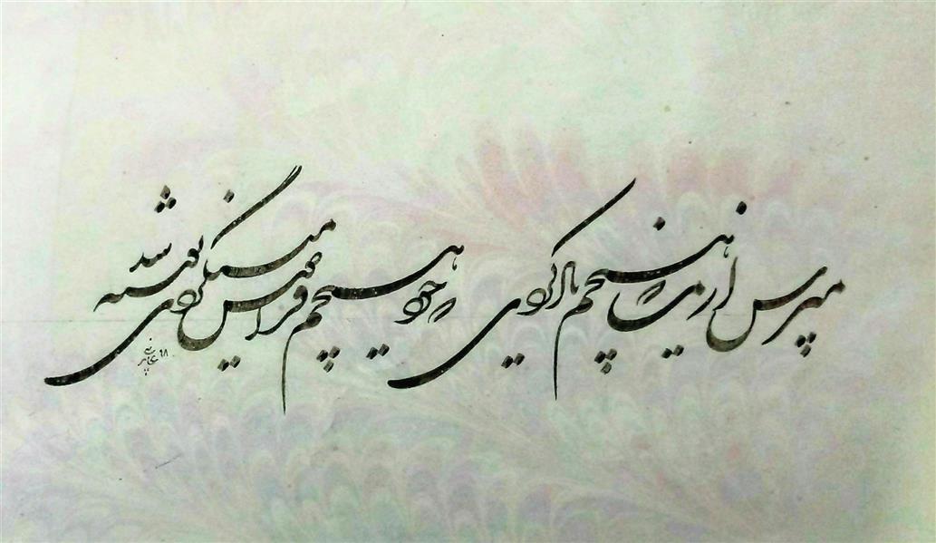 هنر خوشنویسی محفل خوشنویسی علی عابدینی شکسته نستعلیق شیوه قدما قلم مشقی