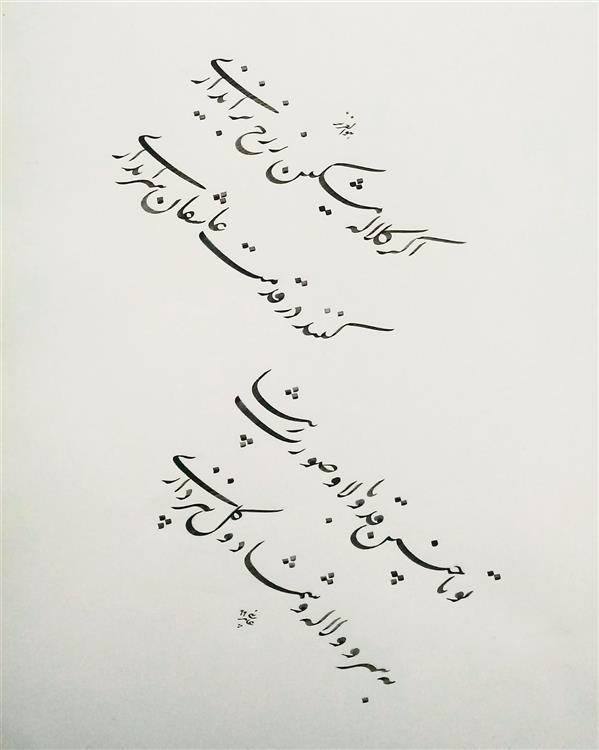 هنر خوشنویسی محفل خوشنویسی علی عابدینی چلیپا نستعلیق قلم مشقی کاغذ گلاسه خوشنویس:علی عابدینی