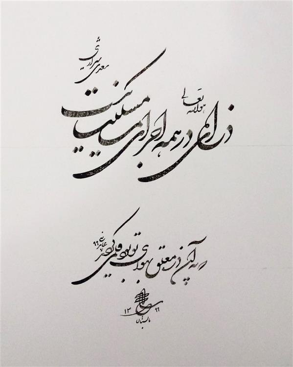 هنر خوشنویسی محفل خوشنویسی علی عابدینی #خوشنویس:علی_عابدینی نام اثر:خوشنویسی شعر سعدی سال خلق اثر :1399 کاغذ گلاسه قلم مشقی و کتابت