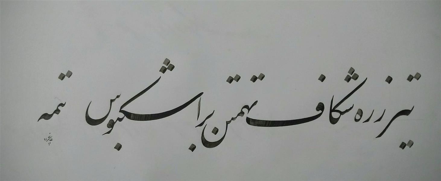 هنر خوشنویسی محفل خوشنویسی علی عابدینی نستعلیق شیوه قدما قلم چهار سانت