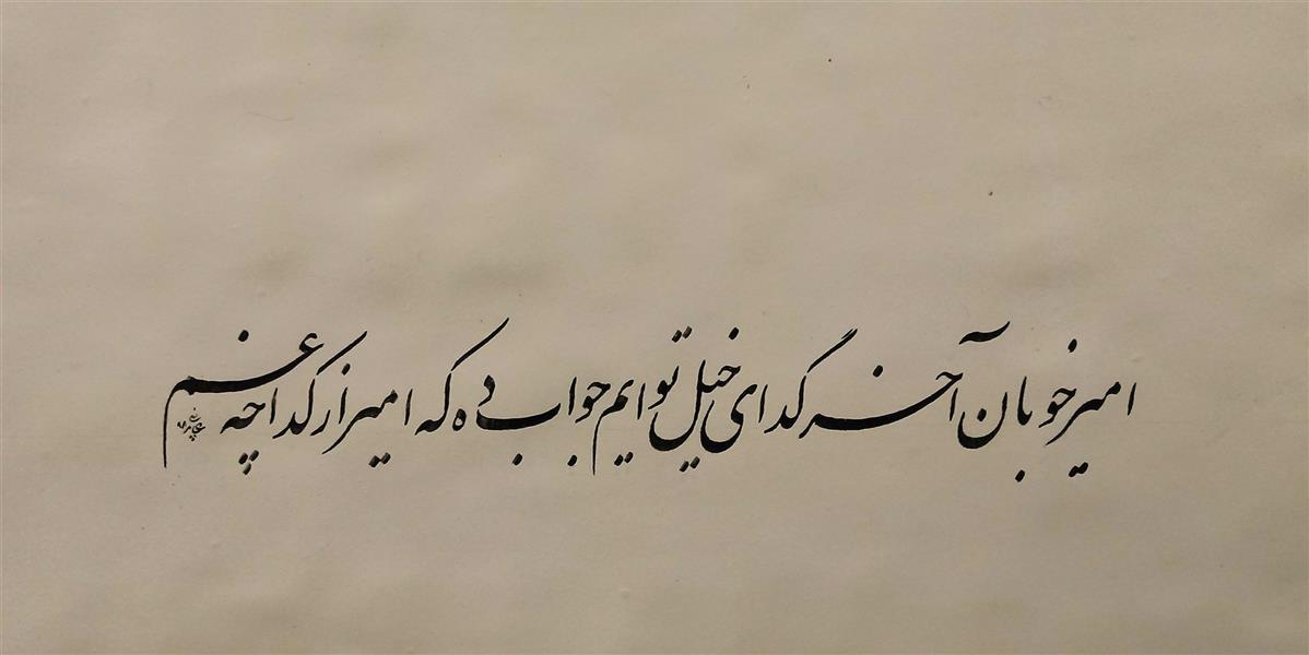 هنر خوشنویسی محفل خوشنویسی علی عابدینی نقل از استاد خروش