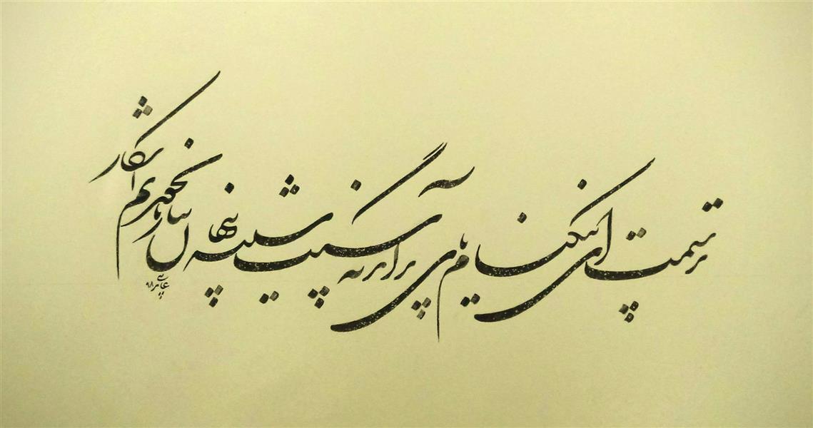 هنر خوشنویسی محفل خوشنویسی علی عابدینی نقل از حضرت استاد مجتبی ملکزاده عزیز
