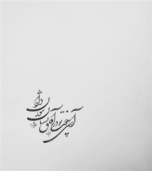 هنر خوشنویسی محفل خوشنویسی علی عابدینی قلم مشقی  کاغذ گلاسه  تاریخ خلق اثر:1399 خوشنویس:علی عابدینی