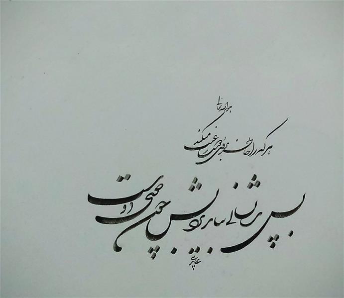 هنر خوشنویسی محفل خوشنویسی علی عابدینی شکسته نستعلیق