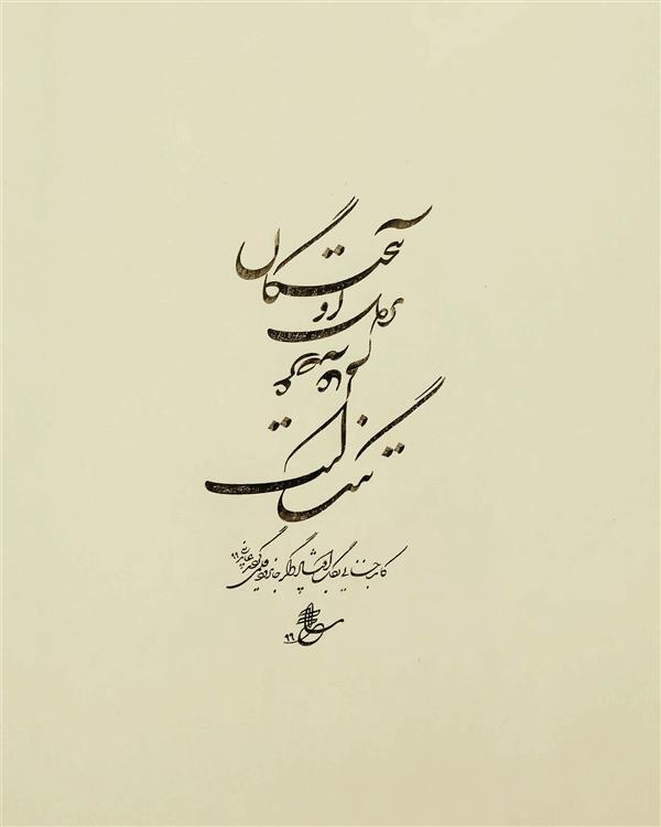 هنر خوشنویسی محفل خوشنویسی علی عابدینی شکسته نستعلیق کاغذ گلاسه 1399 علی عابدینی