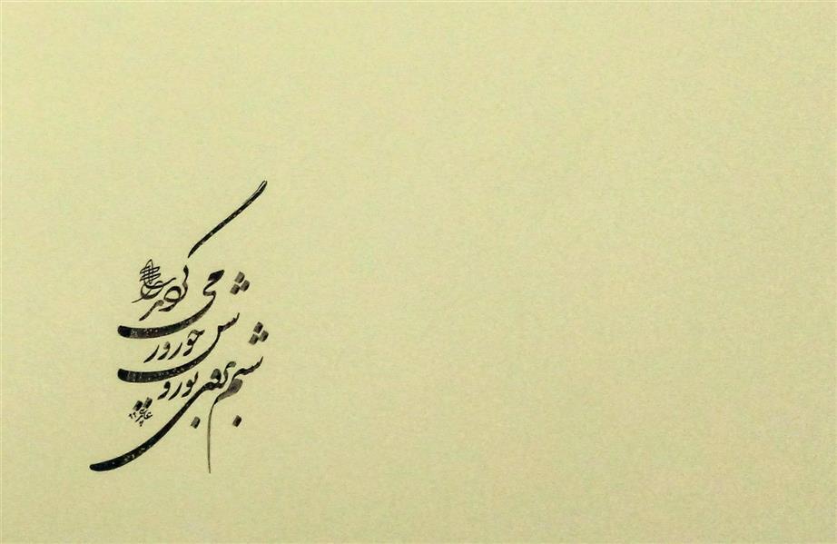 هنر خوشنویسی محفل خوشنویسی علی عابدینی #شکسته_نستعلیق شبم به روی تو روشن چو روز می گردید عابدینی