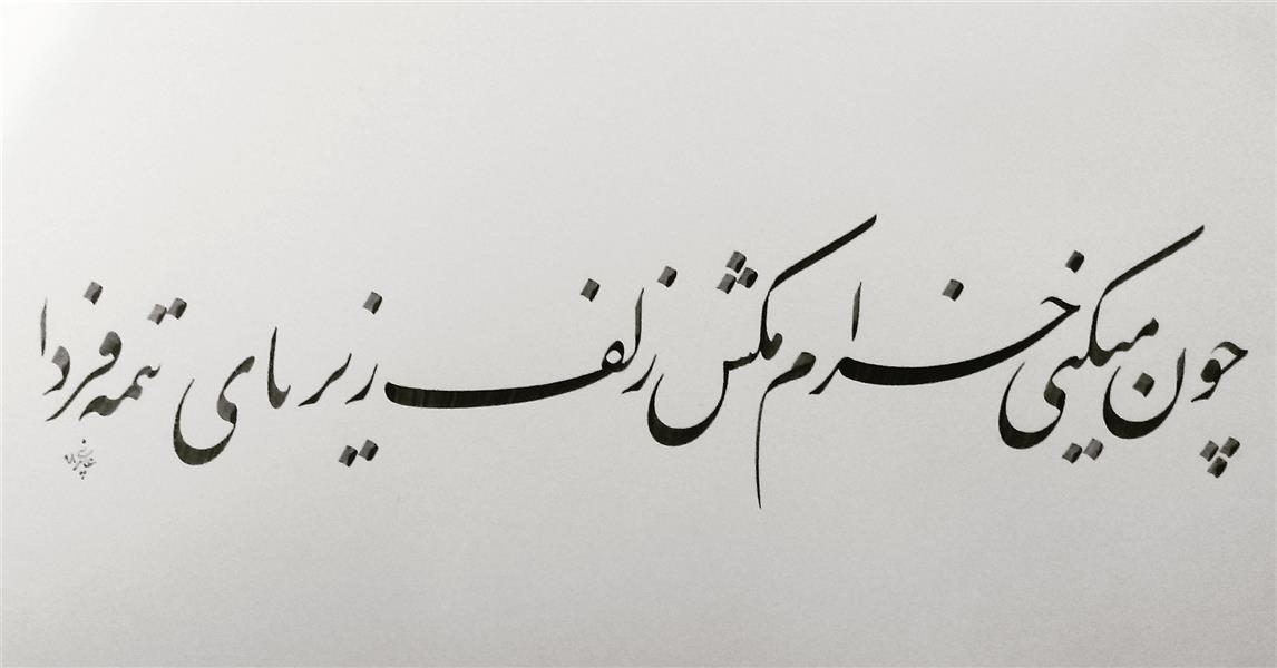 هنر خوشنویسی محفل خوشنویسی علی عابدینی نستعلیق سبک قدما