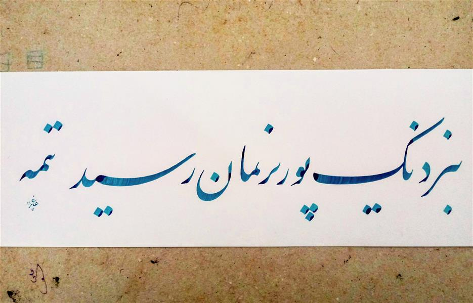 هنر خوشنویسی محفل خوشنویسی علی عابدینی کاغذ گلاسه مرکب آبی امیران سال اجرا 99 علی عابدینی