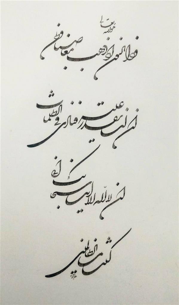 هنر خوشنویسی محفل خوشنویسی علی عابدینی