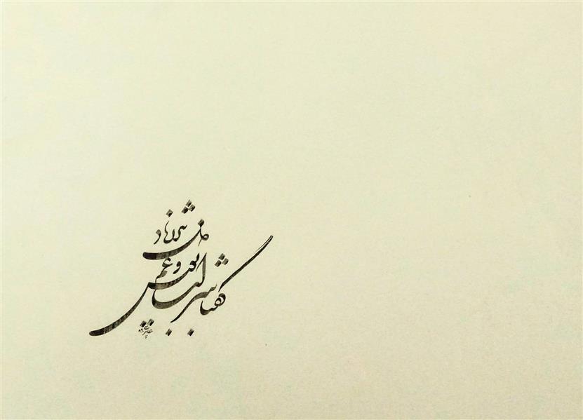هنر خوشنویسی محفل خوشنویسی علی عابدینی #شکسته_نستعلیق #نستعلیق#خطاطی#خط